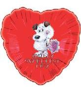 "18"" Happy Sweetest Day Dog w/Flowers"