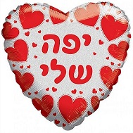 "18"" My Pretty One Holographic Heart (Hebrew)"