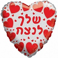 "18"" Yours Forever Balloon Holographic (Hebrew)"