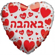 "18"" With Love Balloon Holographic (Hebrew)"