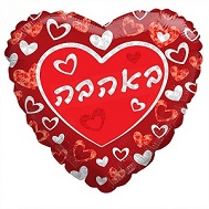 "18"" With Love Holographic (Hebrew) Balloon"